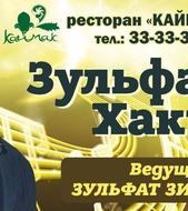 21 апреля ЗУЛЬФАТ ХАКИМ