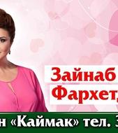 Концерт Зайнаб Фархетдиновой