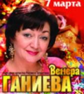 Концерт. Венера Ганиева и её